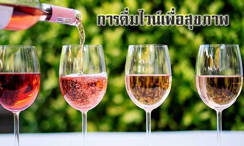 Drink-healthy-wine