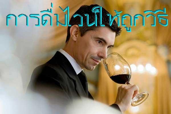 Drinking_wine_properly